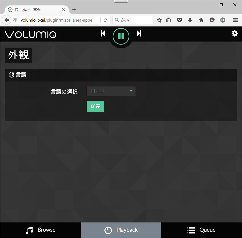 Volumio2-RC2-2-firefox.PNG